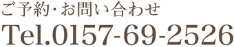 ご予約・お問い合わせ tel0157-69-2526
